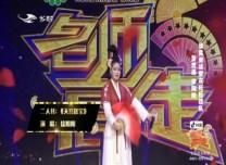 名师高徒|徐阳阳演绎亚搏 娱乐app《天宫盗宝》