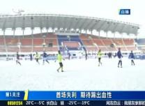第1報道|十四冬雪地足球賽:吉林隊首場失利 期待踢出血性