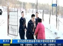 第1报道|圈河边防检查站春节前夕慰问驻地群众