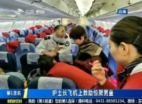 第1报道 护士长飞机上救助惊厥男童