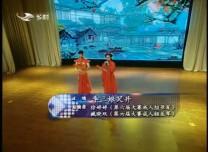 二人轉總動員|徐婷婷 臧曉雙演繹正戲《李三娘哭井》