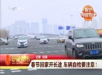 守望都市|春节回家开长途 车辆自检要注意!