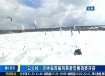 第1报道 公主岭:万博手机注册省首届风筝滑雪挑战赛开赛