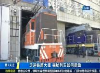 第1报道 走进铁路大库 揭秘列车如何调动