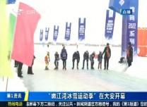 """第1报道 """"嫩江湾冰雪运动季""""在大安开幕"""