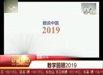守望万博官网manbetx客户端 数字回顾2019