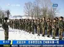 第1报道|武警吉林:冬季野营拉练 打响新年第一枪