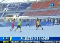 第1報道|十四冬雪地足球比賽 吉林隊淘汰賽遭淘汰