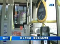第1报道|刷卡遭质疑 乘客争辩起争执