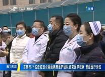 第1報道|吉林市25名進駐定點隔離病房醫護團隊結束醫學觀察 重返醫療崗位
