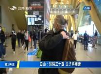 第1报道|白山:时隔三十载 父子再重逢