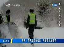 第1報道|琿春:雪天路滑車掉溝 民警緊急出援手
