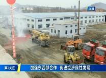 第1报道|汪清:加强东西部合作 促进经济良性发展