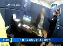 第1报道|长春:醉驾打交警 男子很任性