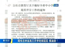 第1报道|网传吉林省高三开学时间延后 假消息!