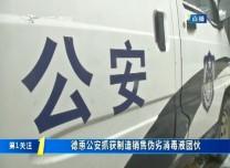 第1報道|德惠公安抓獲制造銷售偽劣消毒液團伙