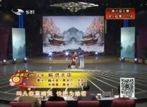 二人轉總動員|勇摘桂冠:魏子辰 關雨霏演繹正戲《韓琪殺廟》