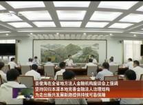 景俊海在全省地方法人金融机构座谈会上强调 坚持回归本源本地完善金融法人治理结构 为走出振兴发展新路提供持续可靠保障