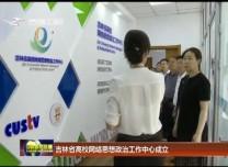吉林省高校网络思想政治工作中心成立