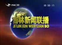 吉林新闻联播_2020-07-15