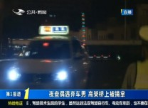 第1報道|夜查偶遇棄車男 高架橋上被擒拿