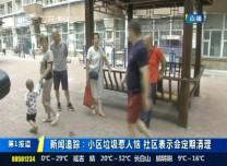 第1報道|新聞追蹤:小區垃圾惹人惱 社區表示會定期清理