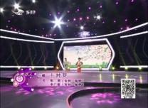 二人轉總動員|先聲奪人:彭麗 李廣俊演繹小帽《十對花》
