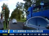 第1报道 男子公路肇事逃逸 行车记录仪记录全过程