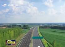 長春至扶余高速公路建成通車
