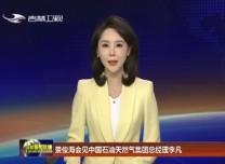 景俊海會見中國石油天然氣集團總經理李凡榮