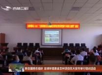 聯合國糧農組織 全球環境基金吉林項目在大安市舉行培訓活動