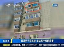 第1報道 醉酒男子欲跳樓 消防高空驚險救援