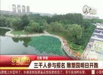 守望都市 三千人报名 雕塑园公益健步走19日开启