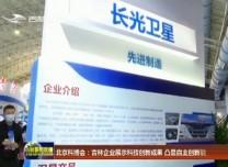 北京科博会:吉林企业展示科技创新成果 凸显自主创新能力