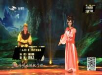 名師高徒|董國防 霍姝含 演繹二人轉《三調芭蕉扇》