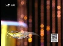 二人轉總動員|童聲奪人:趙云博 關瑩 演繹小帽《小拜年》