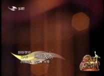 二人轉總動員|好好學戲:趙云博 關瑩 演繹二人轉《馬前潑水》