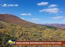 各地強化森防措施 確保實現吉林省連續40年無重大森林火災目標