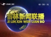 吉林新聞聯播_2020-10-25