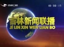 吉林新聞聯播_2020-10-28