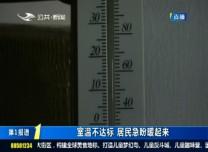 第1報道|室溫不達標 居民急盼暖起來