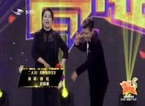 名師高徒  郭旺 趙曉波 演繹二人轉《西廂觀花》