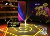 名師高徒|林紫彤 演繹二人轉《洪月娥做夢》