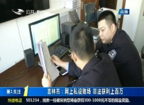 第1報道|吉林市:網上私設賭場 非法獲利上百萬