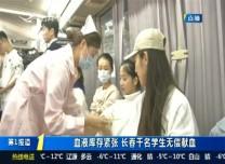 第1報道|血液庫存緊張 長春千名學生無償獻血