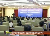 吉林省民營企業中小企業創新創業高峰論壇舉行