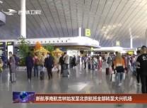 新航季南航吉林始發至北京航班全部轉至大興機場