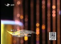 二人轉總動員|童聲奪人:王鐵柱 臧丹丹 演繹小帽《放風箏》