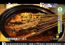7天美食榜_一锅百味