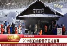 守望都市|2019长白山粉雪节正式启幕